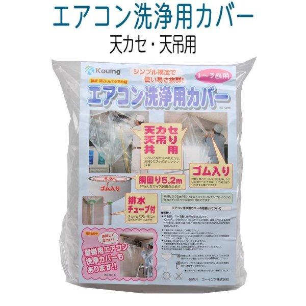 画像1: 【天カセ・天吊用】エアコン洗浄用カバー (1)
