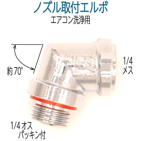 画像1: エアコン洗浄用ノズル取付エルボ (1)