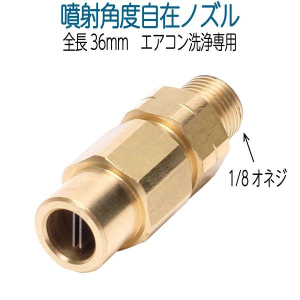 画像1: エアコン洗浄 噴射角度自在FAノズル (1)