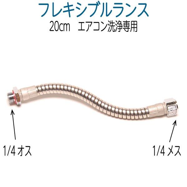 画像1: 日立AW18DBL専用 フレキシブルランス 20cm (1)