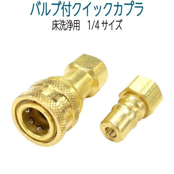 画像1: 真鍮製 1/4 バルブ付クイックカプラー( ソリューションホース対応) (1)