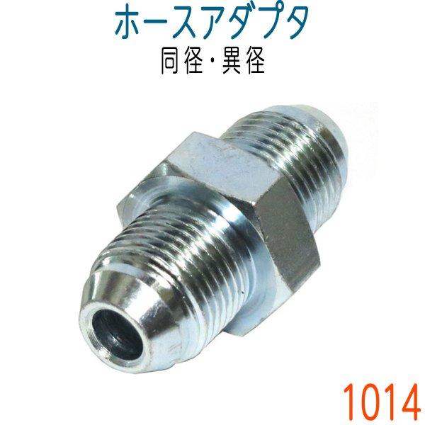 画像1: 1014 連結タイプ 同径・異径 1個 (1)