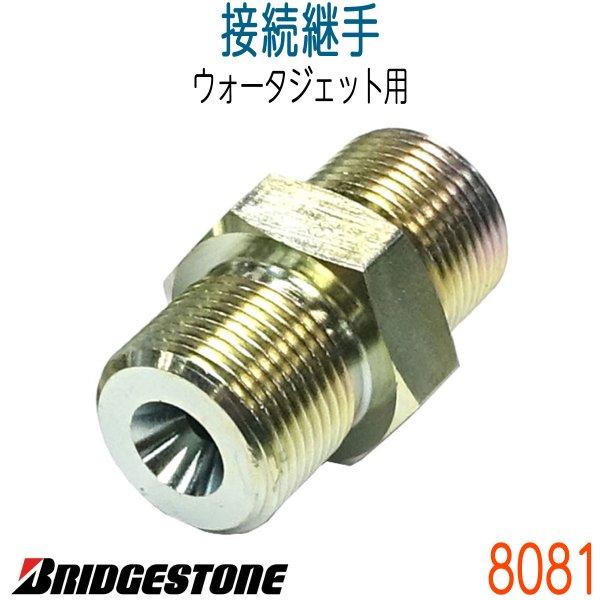 画像1: 8081 接続継手(ブリヂストン社製) (1)
