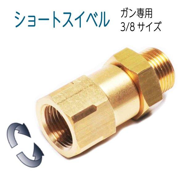 画像1: ガン専用 ホースより戻し  高圧ショートスイベル SW-ECO (1)
