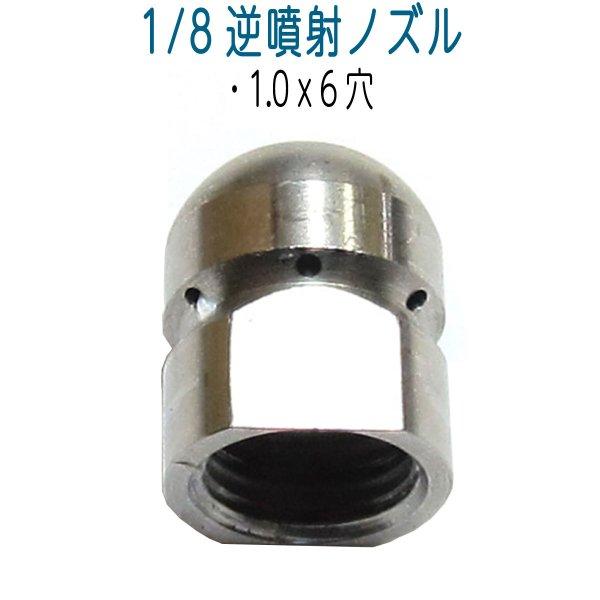 画像1: 1/8サイズ 1.0mm 後方6穴  洗管用逆噴射ノズル (1)