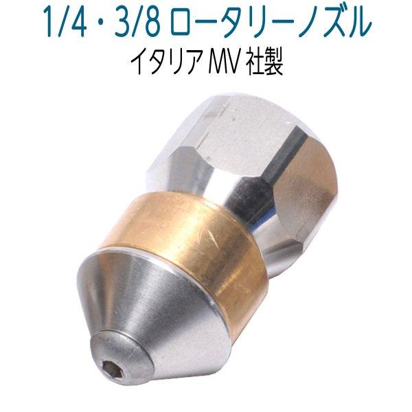 画像1: 1/4・3/8サイズ ロータリー逆噴射ノズル 1.0mm3穴   (1)