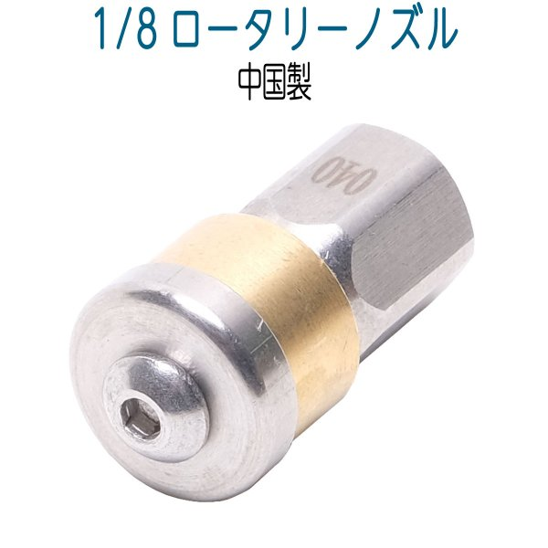画像1: 中国製 1/8サイズ ロータリー逆噴射ノズル 0.8mm3穴 (ドングリ) (1)
