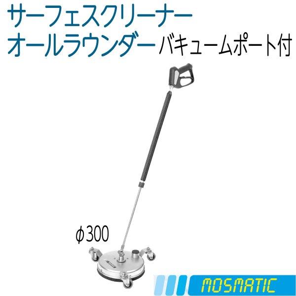 画像1: オールラウンダー300 モスマティック社 (在庫品) (1)