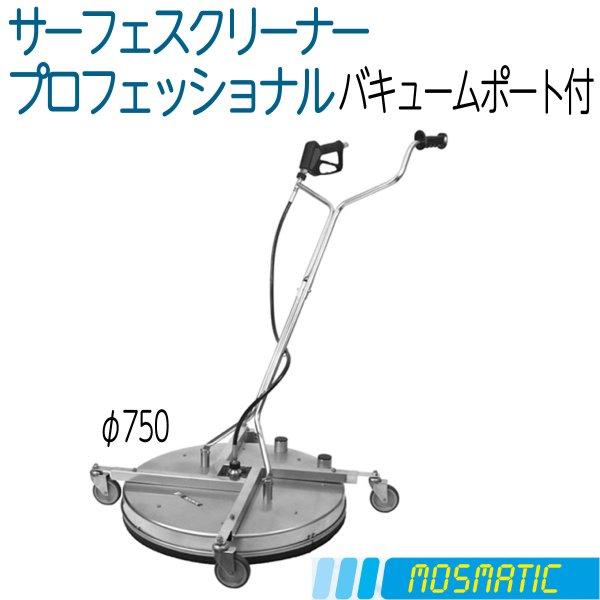 画像1: プロフェッショナル750  モスマティック社 (取り寄せ品) (1)