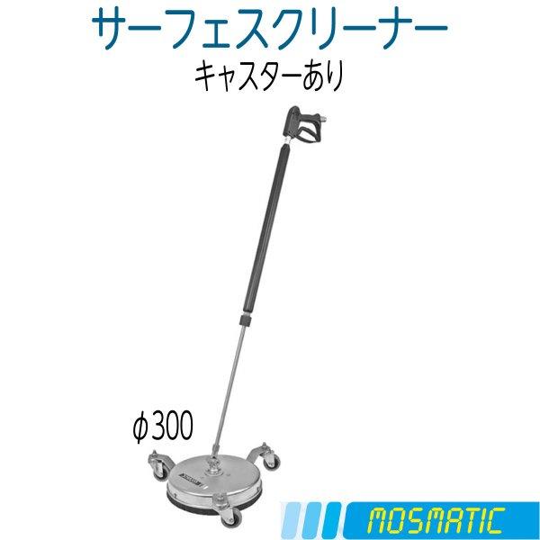 画像1: プロフェショナル300  モスマティック社 (キャスター有り)取り寄せ品 (1)