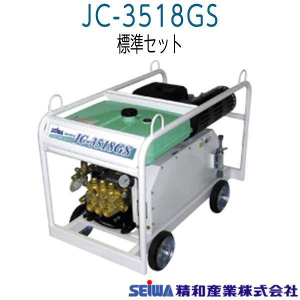 画像1: 《メーカー直送品》精和産業 JC-3518GS 標準セット(定価 1,308,960円 税込) (1)