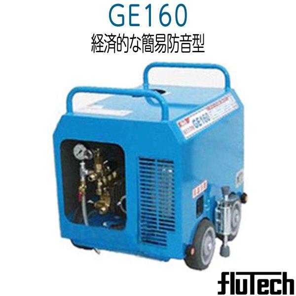 画像1: GE160 フルテック 簡易防音型  《メーカー直送》 (1)