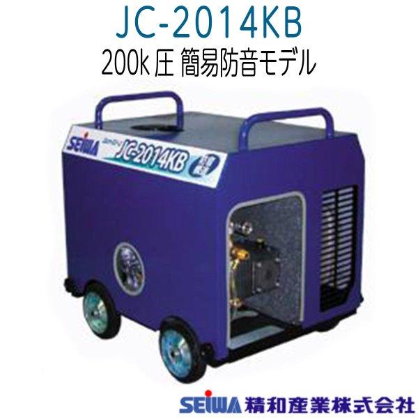 画像1: JC-2014KB 精和産業 簡易防音型 《メーカー直送》 (1)