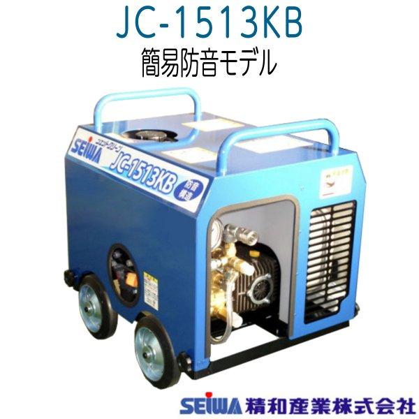 画像1: 【セット品がお得】JC-1513KB 精和産業 簡易防音型 《メーカー直送》 (1)