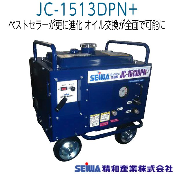 画像1: 【セット品がお得】JC-1513DPN+ 精和産業 防音型 高耐久ポンプ  (1)