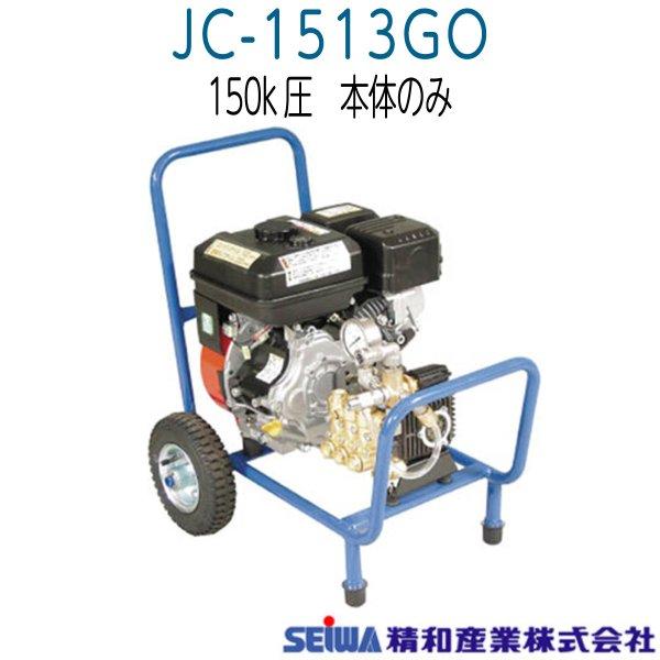 画像1: 【メーカー直送品】開放型のベストセラー JC-1513GO 精和産業《送無》 (1)