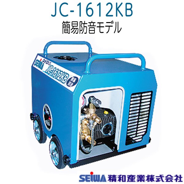 画像1: 【セット品がお得】JC-1612KB 精和産業 簡易防音型 《メーカー直送》 (1)