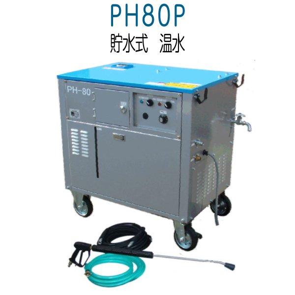 画像1: 貯水式温水高圧洗浄機 PH80P 10標 【送料無料】 《メーカー直送》 (1)