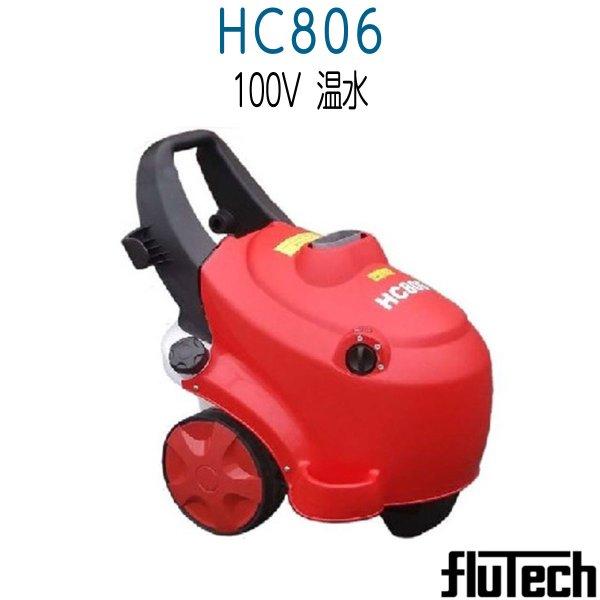 画像1: 《メーカー直送》100V電源 温水高圧洗浄機 フルテックHC806   (1)