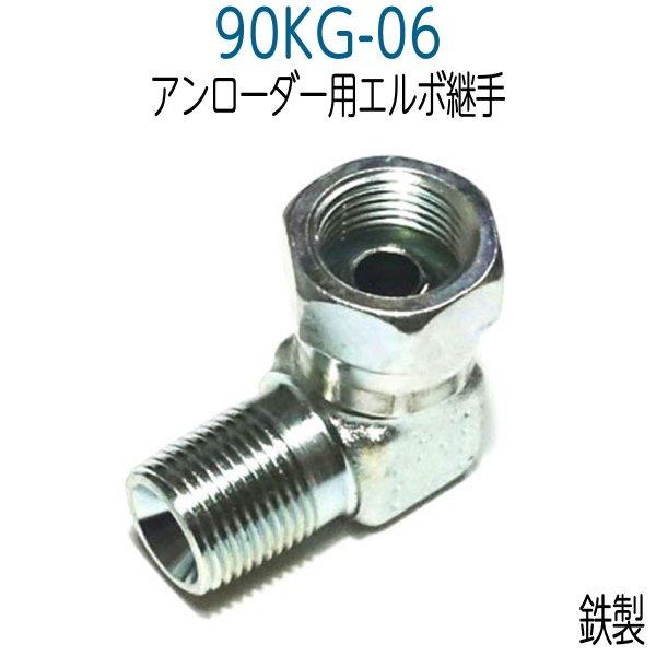 画像1: 90KG-3/8 (1)