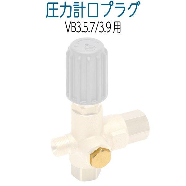画像1: VB3.5.7/3.9用 圧力計口プラグ 1/4 (1)