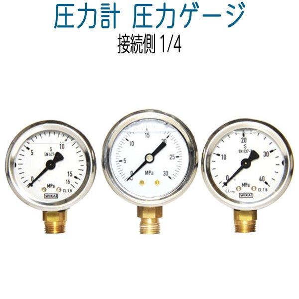 画像1: 圧力計 圧力ゲージ(フルテック) (1)