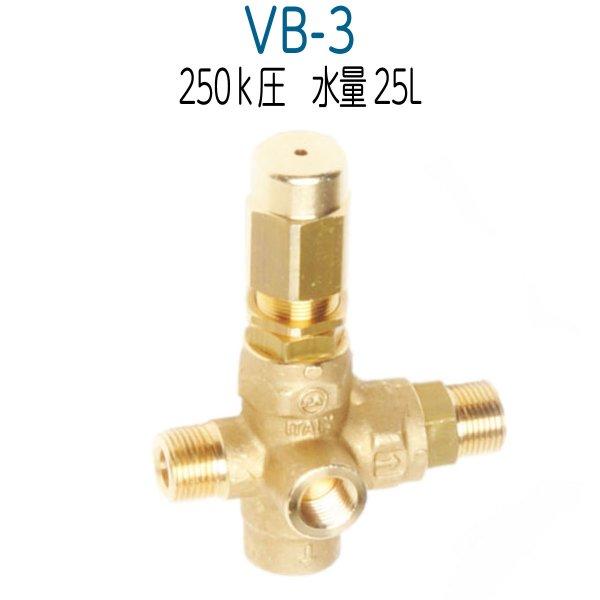 画像1: VB-3 高圧洗浄機アンローダバルブ  圧力計取付口付 (1)