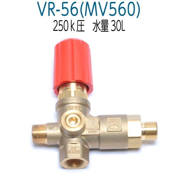 画像1: VR-56 (MV560) 高圧洗浄機アンローダバルブ 圧力計取付口付 (1)