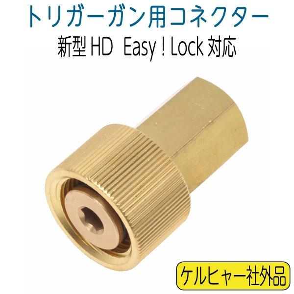 画像1: ケルヒャーHDトリガーガン用コネクター (アウト側専用) (1)