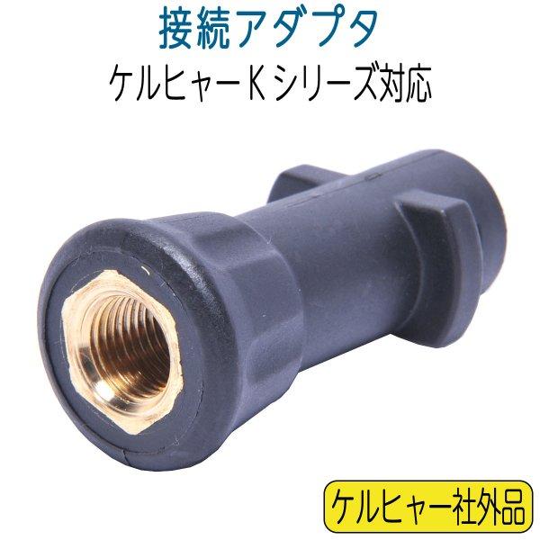 画像1: ケルヒャー Kシリーズ対応 ガン用アダプター (1)