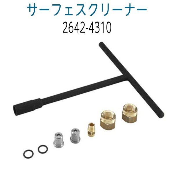 画像1: 【処分品】 サーフェスクリーナー FRV30ノズルセット 040(ノズルサイズ) 2642-4310 (1)
