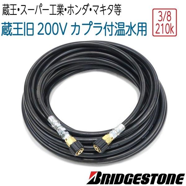 画像1: 【温水ホース】高圧洗浄機ホース 3/8(3分) 蔵王産業(200V電気モーター式)等 対応 210K 10M〜30M (1)