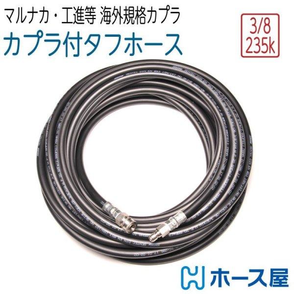 画像1: 【海外規格カプラ付】 3分(3/8)ホース 235k 10M〜50M(工進他)  (1)