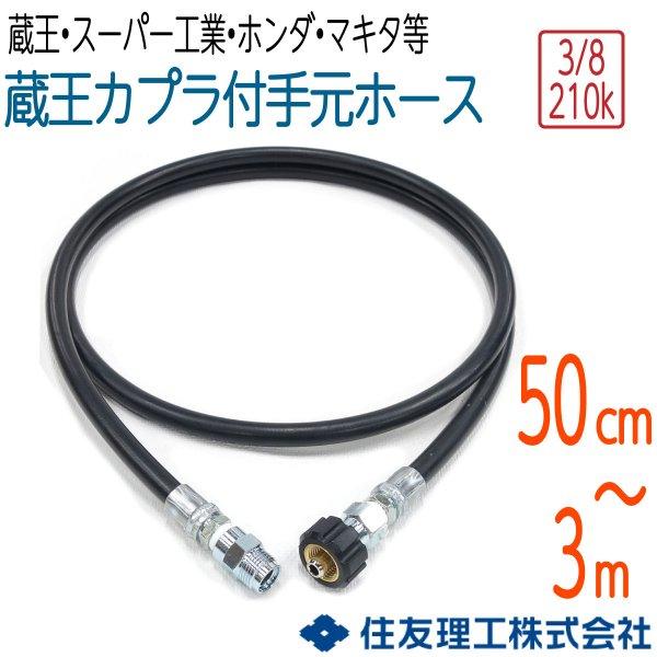 画像1: 手元やわらかホース 3/8(3分) 50cm〜3m 蔵王産業エンジンタイプ 210K  (1)