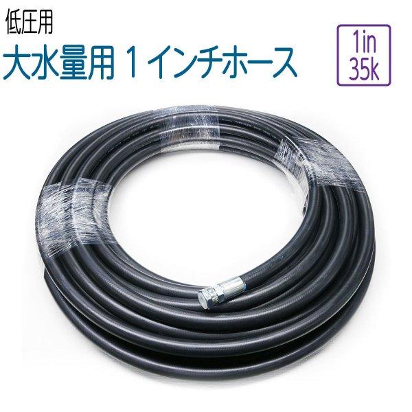 画像1: 低圧3.5Mpa用  1インチサイズホース 20m  (1)