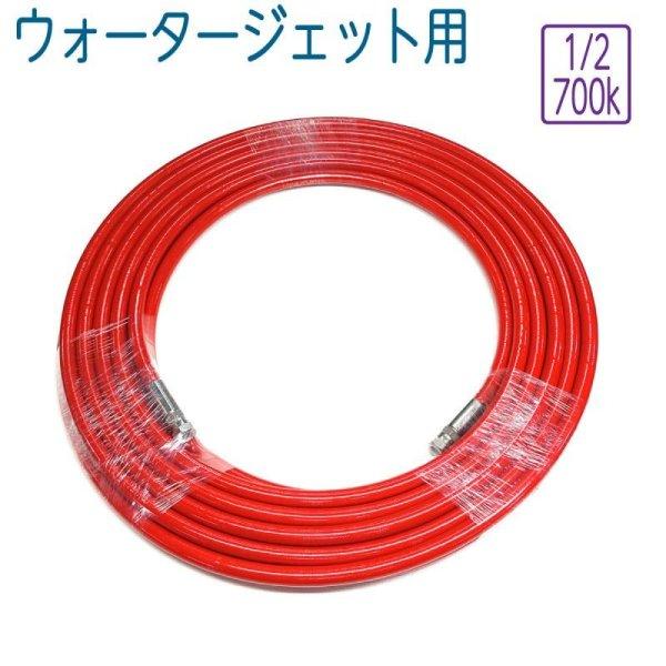 画像1: 【取寄品】4分(1/2) 70Mpa ウォータージェット樹脂ホース 08(1/2)×20M 両端1005SUS (1)