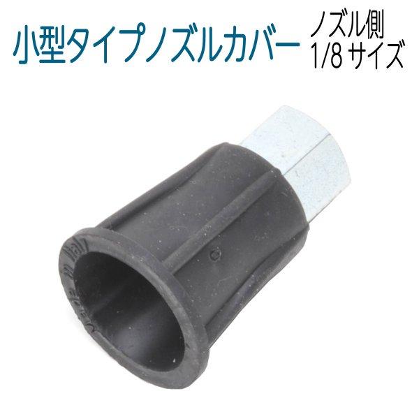 画像1: ノズル側1分 ノズルカバー (1/8×1/4) (1)