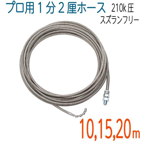 画像1: 誘導スズラン付き ステンレスワイヤーブレード  洗管ホース 内径4.0mm(1.2分) (1)