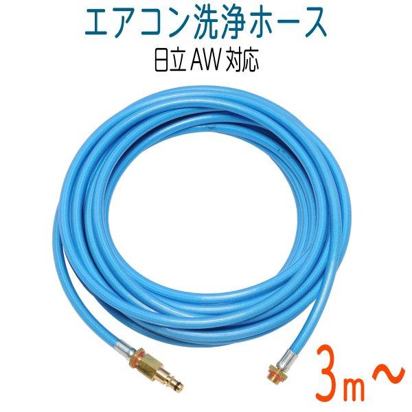 画像1: 【日立AW用】エアコン洗浄用 ブルースカイホース (1)