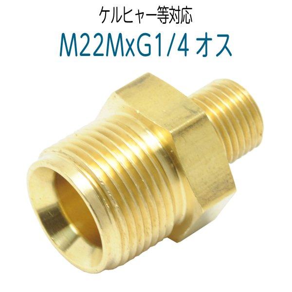 画像1: ケルヒャー等対応 M22MxG1/4オス (1)