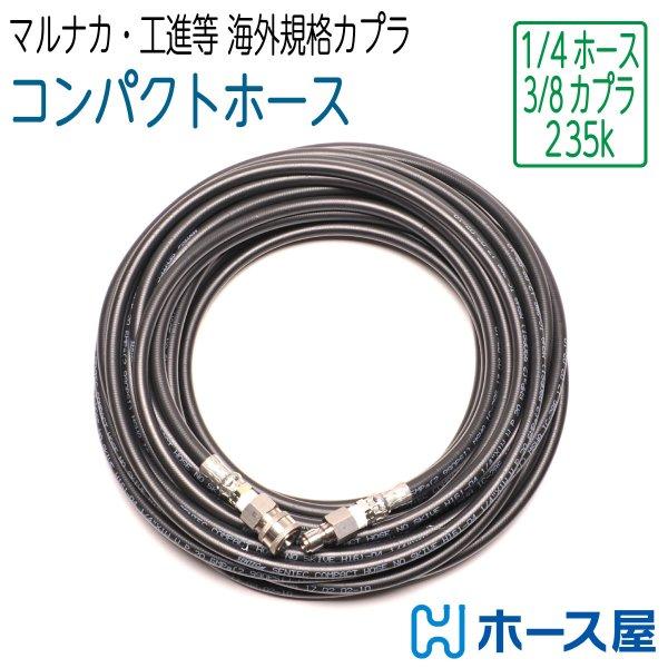画像1: 【コンパクトホース】 海外規格カプラ付 2分(1/4)ホース 235K 10M〜50M (1)