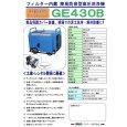 画像2: GE430B フルテック簡易防音型 タービンガン・吸水ホース・高圧ホース20M付/《メーカー直送》 (2)