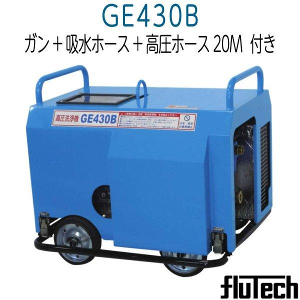 画像1: GE430B フルテック簡易防音型 タービンガン・吸水ホース・高圧ホース20M付/《メーカー直送》 (1)