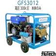画像1: 《メーカー直送品》300K高圧 フルテック GFS3012 エンジン開放型高圧洗浄機   本体のみ (1)