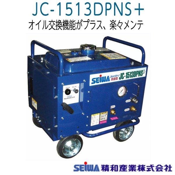 画像1: セル付き!!JC-1513DPNS+ 精和産業 防音型 《メーカー直送》 (1)