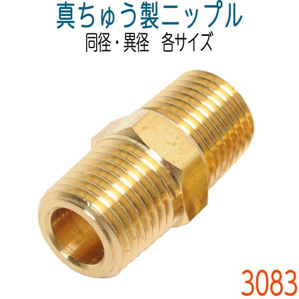 画像1: 真鍮製ニップル 同径・異径 各サイズ 1個 (1)