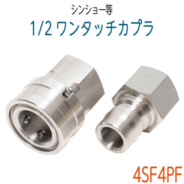 画像1: 1/2 ワンタッチカプラー オールステンロック付(4SF・4PF)(バラ売可) (1)