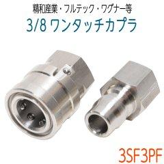 3/8 ワンタッチカプラー ステンロック付(3SF.3PF) (バラ売可)