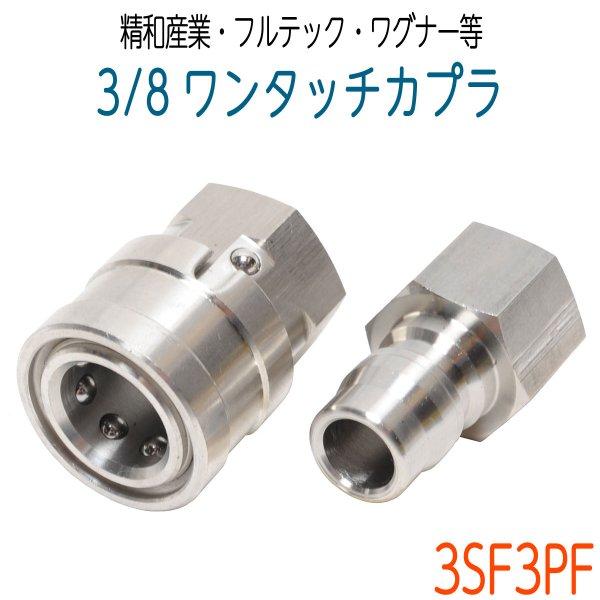 画像1: 3/8 ワンタッチカプラー ステンロック付(3SF.3PF) (バラ売可) (1)