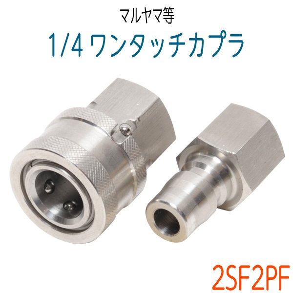 画像1: 1/4 ワンタッチカプラー オールステンロック付(2SF・2PF)(バラ売可) (1)